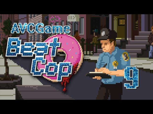 Прохождение Beat Cop 9 Фильмы для взрослых
