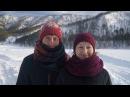Видео отзыв 7 зимних чудес Алтая Алексей и Екатерина