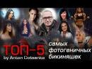 Как Бахар НАБИЕВА попаЛА в ТОП 5 самых фотогеничных бикини России
