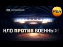НЛО против военных! (25.08.2017) Документальный спецпроект