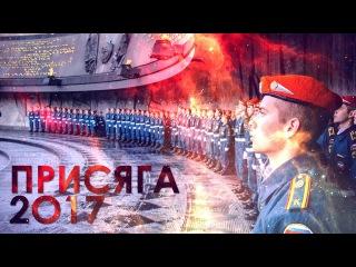 Присяга курсантов/клятва кадет - 2017