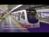 В мадридском метро задержали двух человек из-за драки