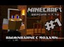 Выживание с модами Minecraft 1.7.10 1