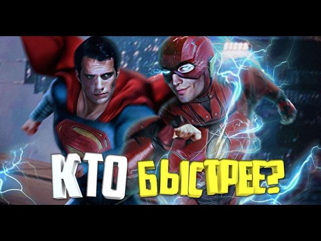 КТО БЫСТРЕЕ: ФЛЭШ ИЛИ СУПЕРМЕН? ЛИГА СПРАВЕДЛИВОСТИ 2017. THE FLASH. SUPERMAN. DC COMICS.