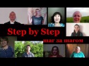 Промо-ролик команды STEP by STEP ЧМпБ