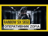 Tom Clancys Rainbow Six Осада – White Noise: оперативник Zofia