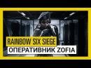 Tom Clancys Rainbow Six Осада – White Noise оперативник Zofia