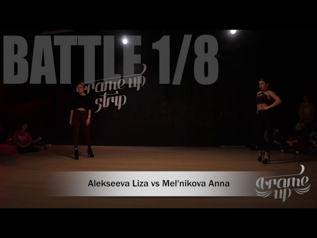 Alekseeva Liza vs Mel'nikova Anna - BATTLE 1/8 | FRAME UP WORKSHOPS BATTLES