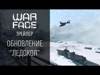 Warface: трейлер