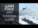 Warface трейлер Ледокол