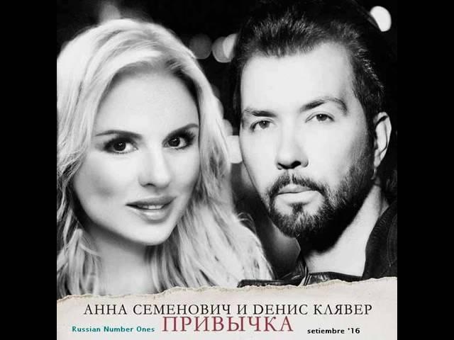 Денис Клявер и Анна Семенович - Привычка [320 kbps]