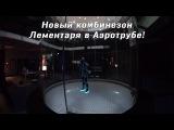 Новый комбинезон Лементаря в Аэротрубе! Леонид Волков TSFS