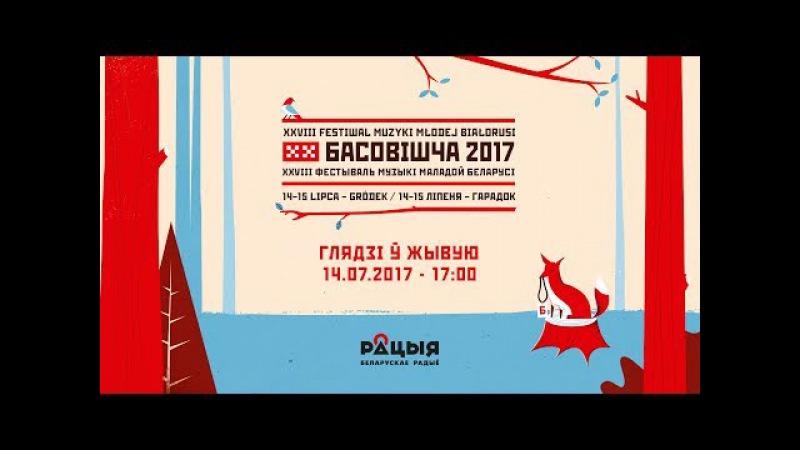 БАСовішча 2017 - дзень першы | BASowiszcza 2017 - dzień pierwszy