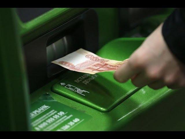 Огромный КОСЯК СберБанка. ГЛЮК Банкомата - Ты без денег