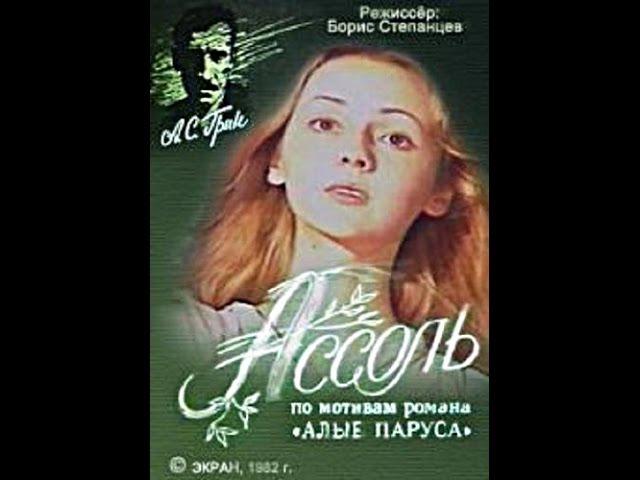 АССОЛЬ. 1982г Фильм-спектакль по мотивам романа А.Грина «Алые паруса».