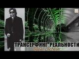 ТРАНСЕРФИНГ РЕАЛЬНОСТИ .2 СТУПЕНЬ - В.ЗЕЛАНД