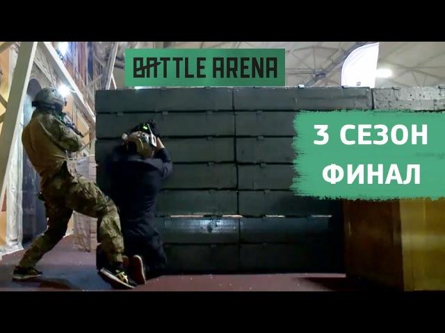 [3 сезон] Финал || МОЛОДАЯ ГВАРДИЯ против ПАТ || BattleArena
