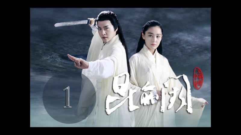 《昆仑阙之前世今生》01(主演:张馨予,徐海乔,孙晶晶,苏青)丨重生后2