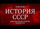 Евгений Спицын История СССР № 97 Оборона Киева Смоленска и Ленинграда Московская битва