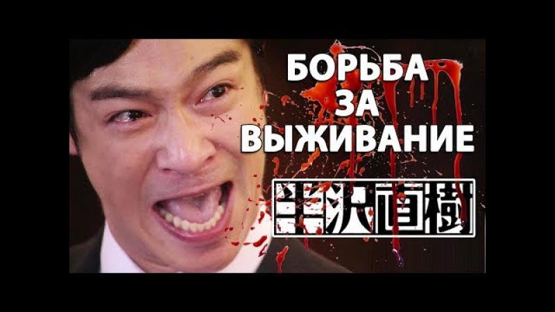 ЯПОНИЯ. БОРЬБА ЗА ВЫЖИВАНИЕ НА РАБОТЕ. Подноготная японского общества - Ханзава ...