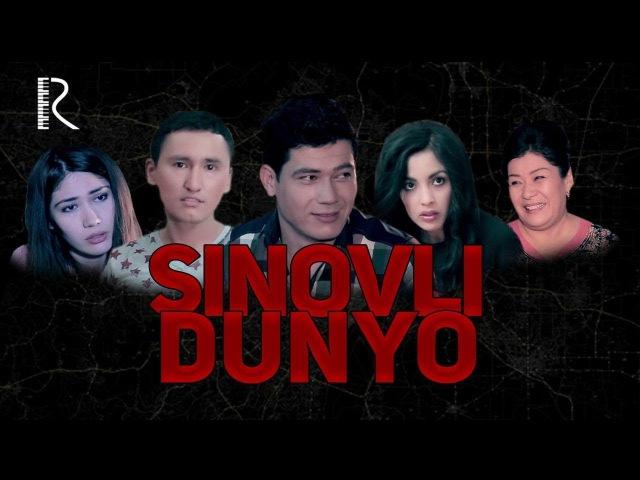 Sinovli dunyo (o'zbek film) | Синовли дунё (узбекфильм)