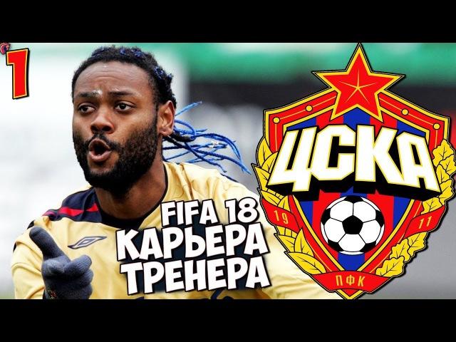 FIFA 18 Карьера за ЦСКА - Вагнер Лав Вернулся в ЦСКА 1