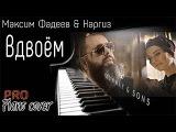 До слёз!!! Новая версия - МЫ ВДВОЁМ (Макс Фадеев &amp Наргиз Piano,Orchestra cover)