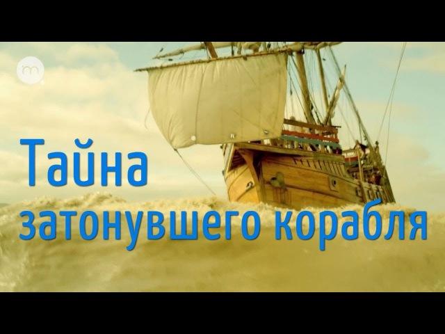 Тайна затонувшего корабля