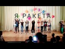 Танец Я ракета 🚀 Сан. Богатырь 2017