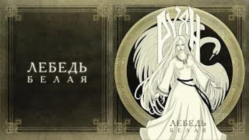 Руян (Ruyan) - Лебедь белая (Lebed belaya)