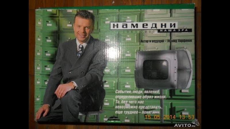 Намедни 1961-2003:Наша Эра *Год 2003* © НТВ
