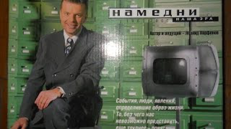 Намедни 1961-2003:Наша Эра *Год 2000* © НТВ