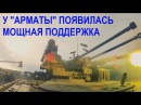 «ТЕРМИНАТОР-3» В ДЕЛЕ АД В РАДИУСЕ 16 КМ видео бмпт терминатор 2 3 в сирии армата т...