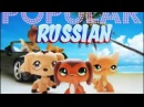 Littlest Pet Shop: Popular (Episode 1 Кто Эта Девчонка?) RUS (Русская озвучка)