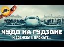 Бен Гур Расколбас и Чудо На Гудзоне Обзор Премьер видео с YouTube канала SokoL off TV