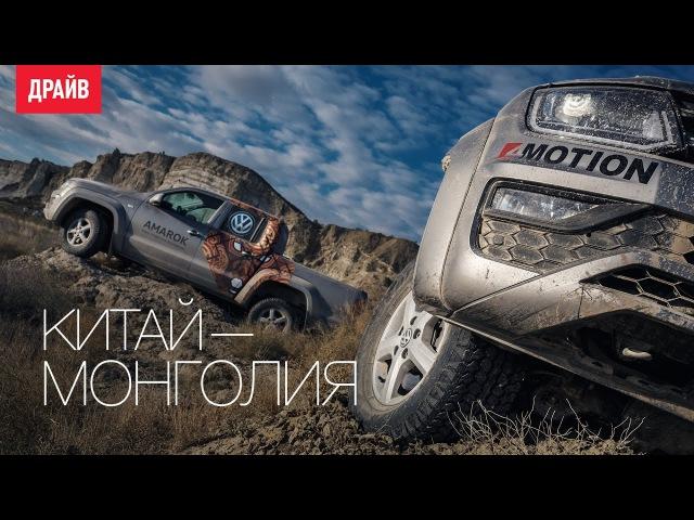 Экспедиция на пикапах Volkswagen Amarok с Константином Болотовым - видео с YouTube-канала DRIVE.RU