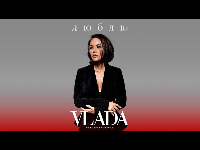 VLADA - ЛЮБЛЮ (ПРЕМ'ЄРА! офіційне лірик-відео)