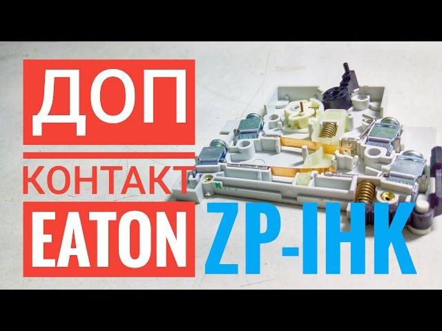 Доп контакт ZP-IHK к автоматам типа PL6 PL7 EATON
