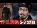 Троцкий серии 5 6 русская драма HD