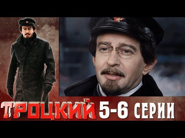 Троцкий - серии - 5-6 - русская драма HD