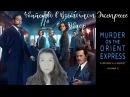 Убийство в Восточном Экспрессе Обзор Почему не нужно было снимать этот фильм