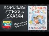 Хорошие стихи и сказки для детей в рисунках Чижикова. Серия 100 лучших художников ...