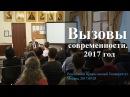 Вызовы современности. 2017 год (РПУ. Москва, 2017.09.05) — Осипов А.И.