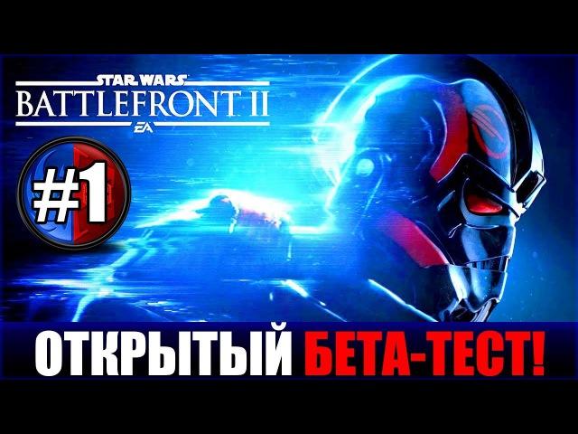 STAR WARS: BATTLEFRONT II BETA | ЗВЕЗДНЫЕ ВОЙНЫ: БАТЛФРОНТ 2 БЕТА 1
