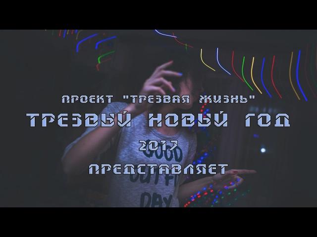 Трезвый Новый 2017 год Трезвая Жизнь l Винница l Твереза Вінниця Україна Новий Рік