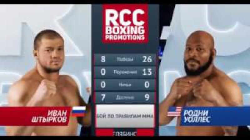 USA vs RUSSIA/ Rodney Wallace vs Ivan Shtyrkov| ИВАН ШТЫРКОВ vs Родни Уоллес