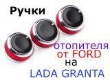 Ручки отопителя с AliExpress от FORD FOCUS 2 на lada GRANTA