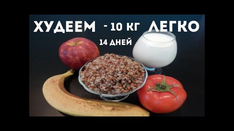 Можно ли похудеть на гречке? Эффективный метод похудения