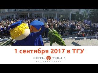 ТГУ NEWS: День знаний 2017 в ТГУ