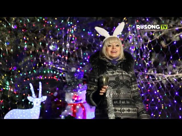 Натали Поздравляет Зрителей RUSONG TV с Новым Годом 2015